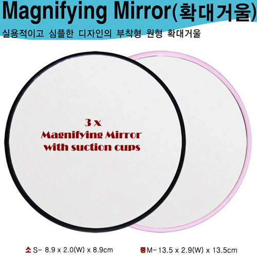 Round shaped suction shaving 3x magnifying mirror(M) 욕실 면도용 흡착식 확대거울(중)